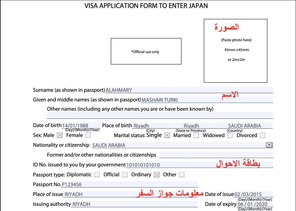 التأشيرة السياحية في اليابان