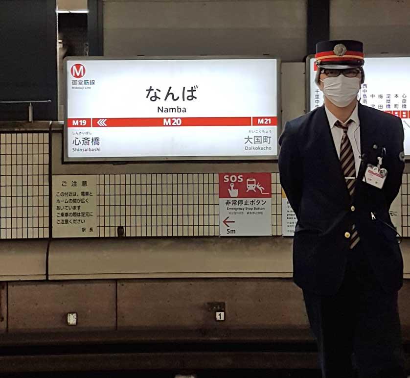 القطارات الارضية السياحة في اليابان ، طوكيو ، اوساكا ،ساونيهون ،